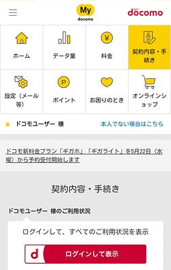 My docomo「契約内容・手続き」画面