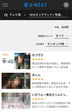 U-NEXT「NHKオンデマンド/特選ライブラリー」画面