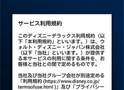 Disney THEATER「サービス利用規約」画面