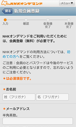 NHKオンデマンド「新規会員登録」画面