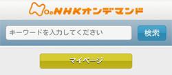 NHKオンデマンド「マイページ」