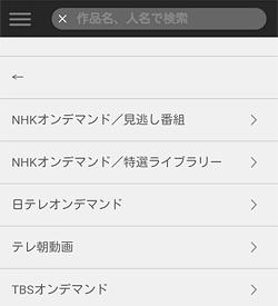 U-NEXT「検索リスト テレビ局」画面