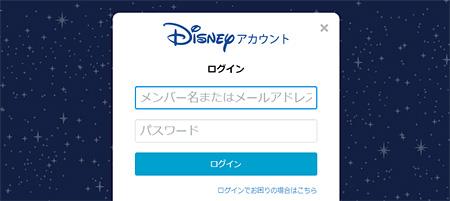 ディズニーアカウント「ログイン」画面