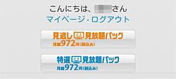 NHKオンデマンド「見放題パックボタン」