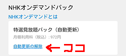 U-NEXT「NHKオンデマンドパックの解約」位置