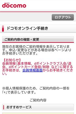 My docomo「ドコモオンライン手続き」画面