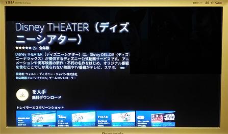 ディズニーシアター「アプリのインストール」画面