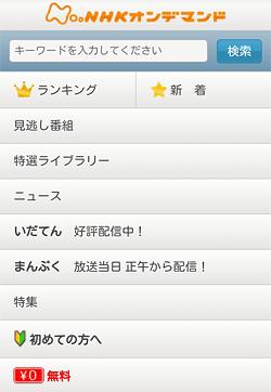 NHKオンデマンド「トップページ」画面