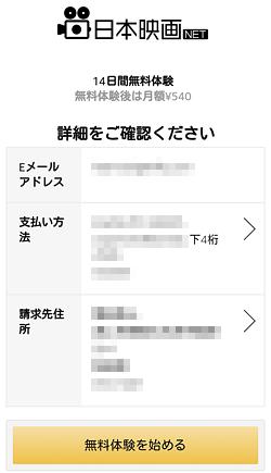 日本映画NET「支払い方法の設定」