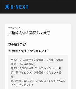 U-NEXT「決済方法の選択」画面