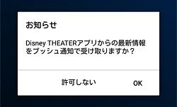 Disney THEATER「お知らせ」画面