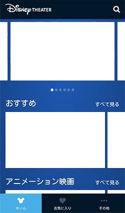 「ホーム」画面