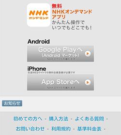 NHKオンデマンド「アプリのリンクボタン」