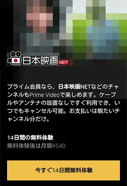 日本映画NET「申し込みページ」