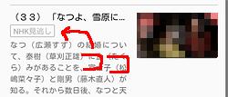 「NHK見逃し」アイコン