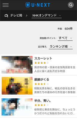 U-NEXT「NHKオンデマンド」画面