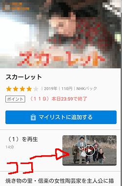 U-NEXT「番組詳細ページ」画面