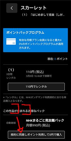 U-NEXT「購入ページ」画面