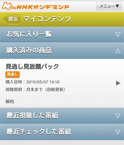 NHKオンデマンド「購入済みの商品」画面