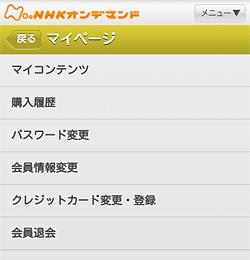 NHKオンデマンド「マイページ」画面
