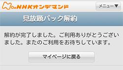 NHKオンデマンド「解約完了」画面