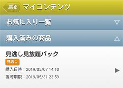 NHKオンデマンド「マイコンテンツ(解約確認)」画面