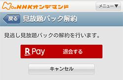 NHKオンデマンド「見放題パック解約」画面