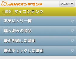 NHKオンデマンド「マイコンテンツ」画面