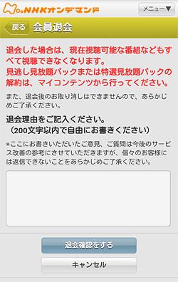 NHKオンデマンド「会員退会」画面