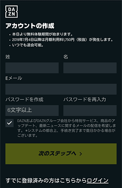 DAZN「アカウント作成」画面