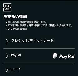 DAZN「お支払い情報」画面