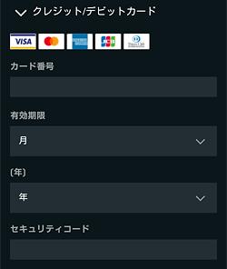 DAZN「クレジットカード入力」画面
