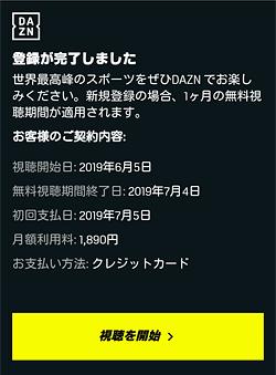DAZN「登録完了」画面