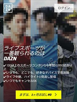 DAZN「トップページ」画面