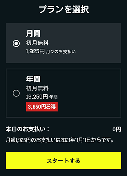 DAZN「プランの選択」画面