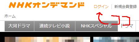 NHKオンデマンドPC「ログインの位置」