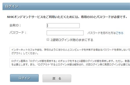 NHKオンデマンドPC「ログイン」画面