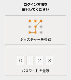 NHKオンデマンドアプリ「アプリ認証方法の選択」画面