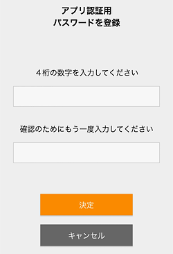 NHKオンデマンドアプリ「4桁数字パスワード設定」画面