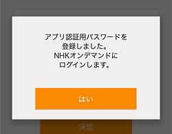 NHKオンデマンドアプリ「アプリ認証用パスワードの登録完了」画面