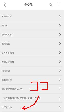 NHKオンデマンドアプリ「ログアウトの位置」