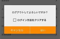 NHKオンデマンドアプリ「ログアウトの確認」画面