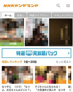 NHKオンデマンドアプリ「ホーム」画面