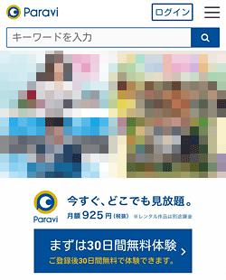 Paravi「トップページ」画面