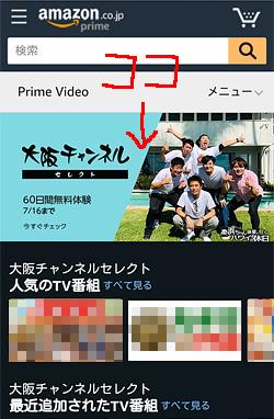 大阪チャンネル セレクト「申し込みの位置」