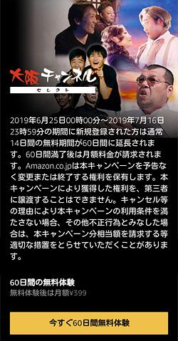 大阪チャンネル セレクト「申し込みページ」画面