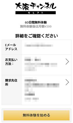 大阪チャンネル セレクト「支払い方法の設定」画面