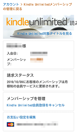 Kindle Unlimited「会員登録を管理」画面