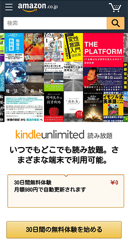Kindle Unlimited「申し込みページ」画面