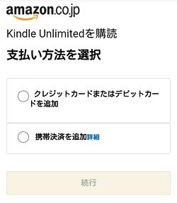 Kindle Unlimited「支払い方法の選択」画面